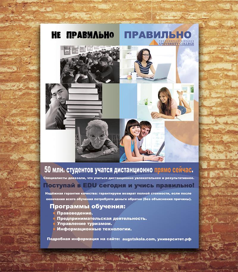 Университету требуется креативный плакат! фото f_45652ef4287ec3e1.jpg