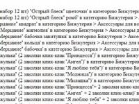 Синхронизация товаров и категорий сайта с sima-land ru