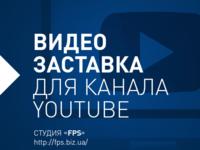 Видео заставка, интро для канала youtube