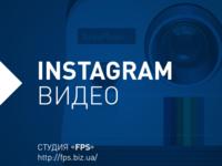 Instagram видео, видеоролик для инстаграма