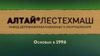 """Заставка """"Алтайлестехмаш"""""""