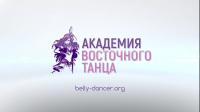 """Заставка для """"Академии восточного танца"""""""
