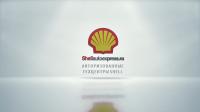Интро для автомагазина Shell Auto