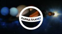 """Заставка """"Парад планет"""""""