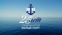 Заставка 25-летию морского порта