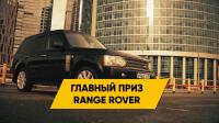 Конкурс Range Rover