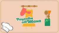 """Заставка и брендинг для канала """"Рецепты от Ивана"""""""