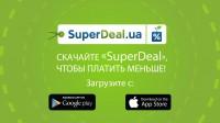 "Проморолик ""Superdeal"""