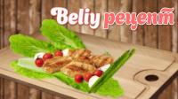 Интро для Beliy Рецепт