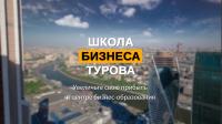 Заставка бизнес школы Турова