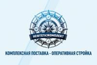 Видеопрезентация НефтеГазКомлект