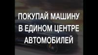 """Промо ролик для """"Единого центра автомобилей"""""""