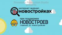 """Заставка """"О новостройках"""""""