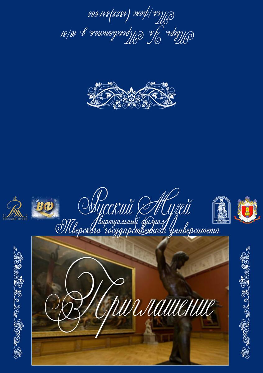 Приглашение от Русского Музея