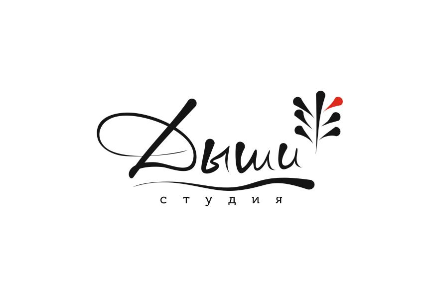 "Логотип для студии ""Дыши""  и фирменный стиль фото f_00556f0f4ef0bae7.jpg"