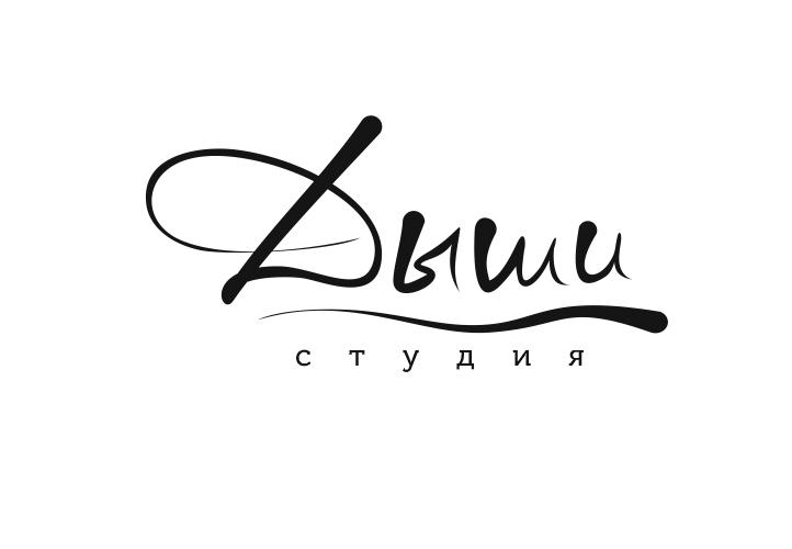 """Логотип для студии """"Дыши""""  и фирменный стиль фото f_41556f0f43215987.jpg"""