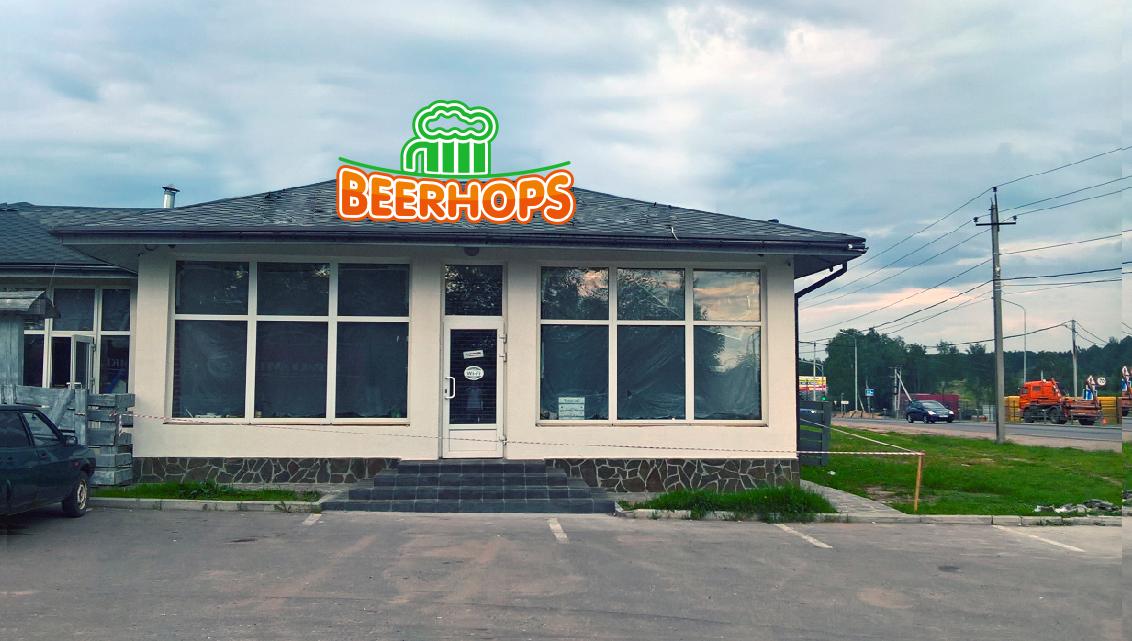 Название/вывеска на магазин пивоварни фото f_569597dfd20f267f.jpg