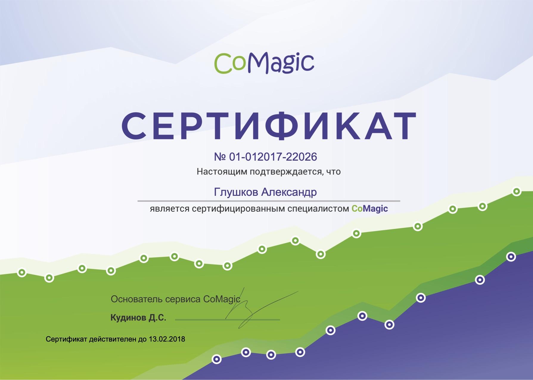 Сертификат Comagic