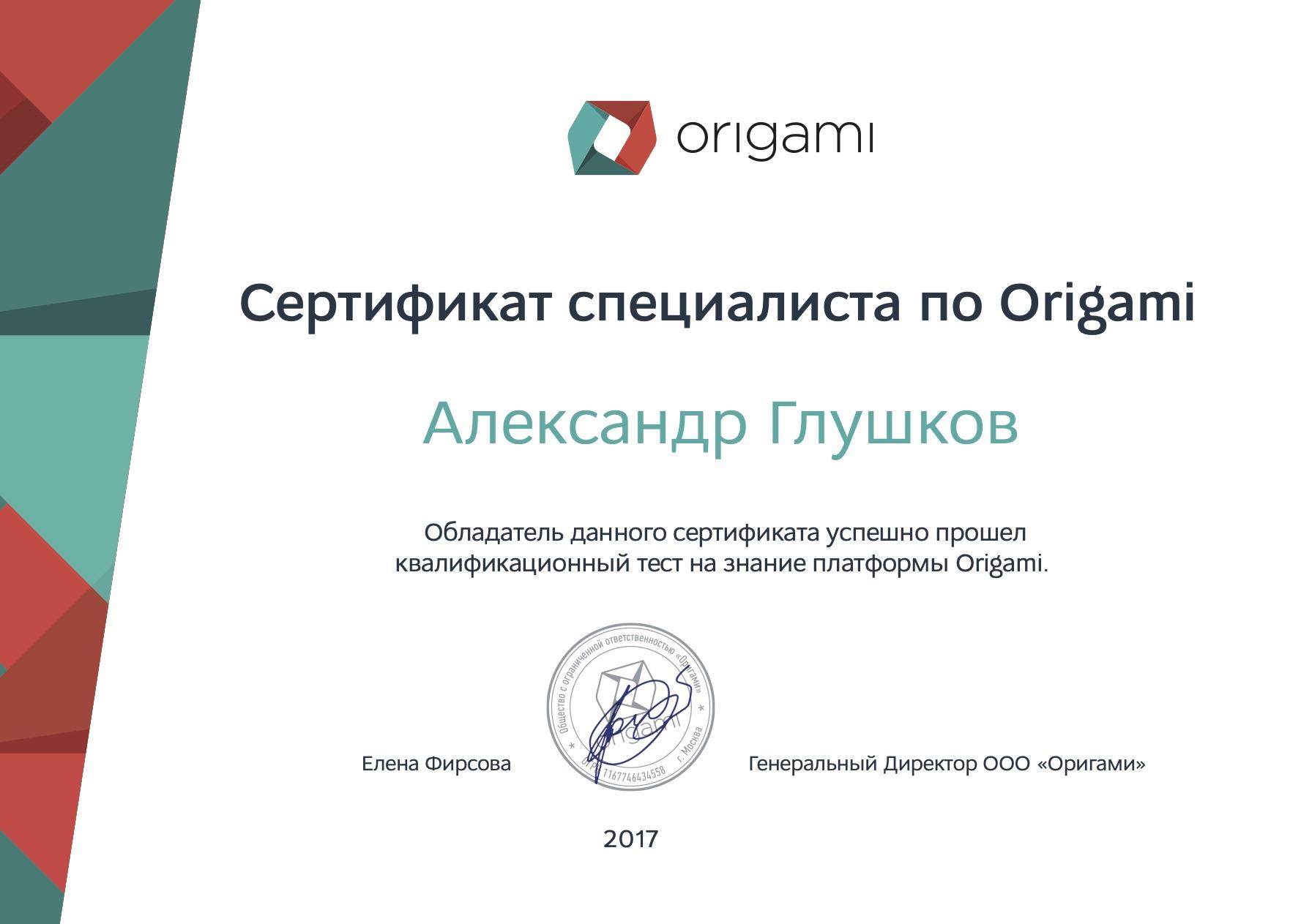 Сертификат Оригами