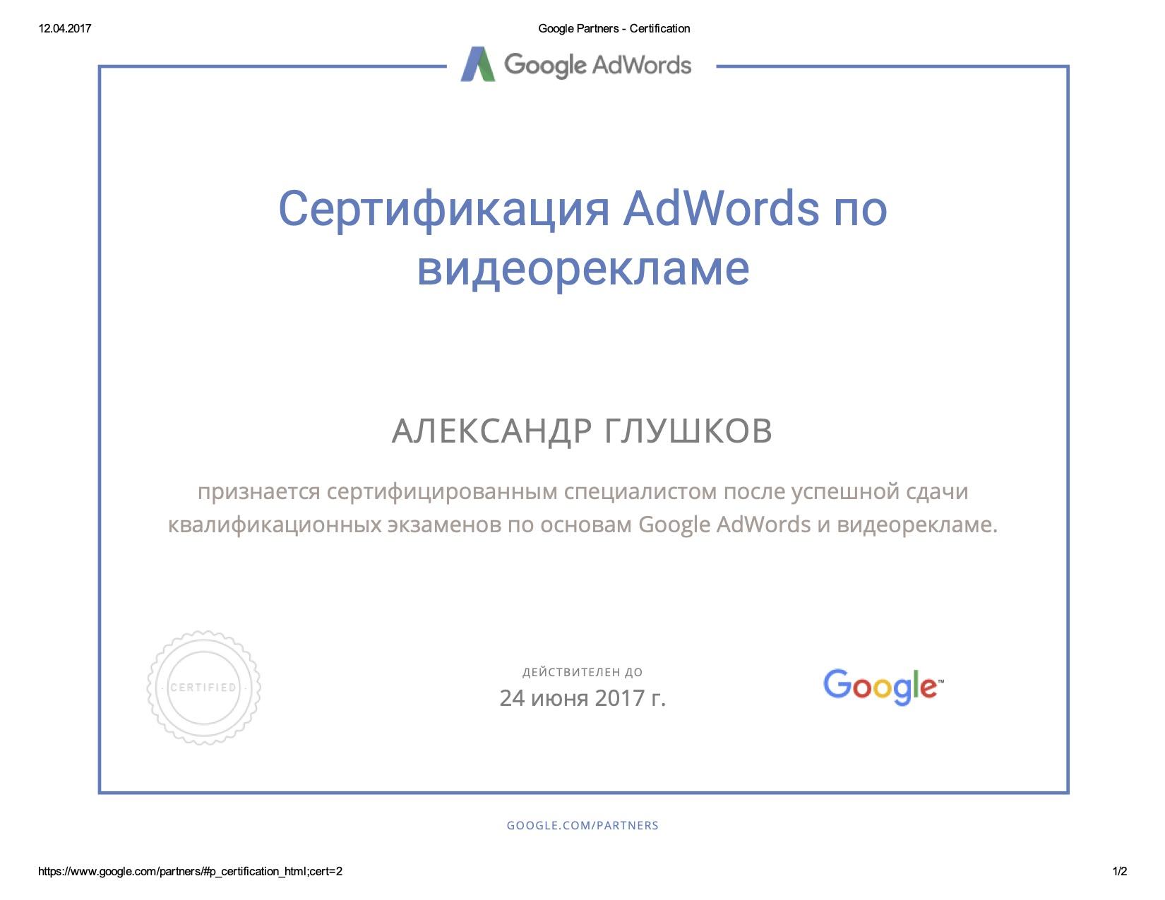 Сертификат Google Ads 2