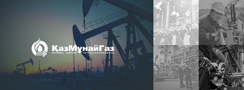 КазМунайГаз. Шапка Facebook
