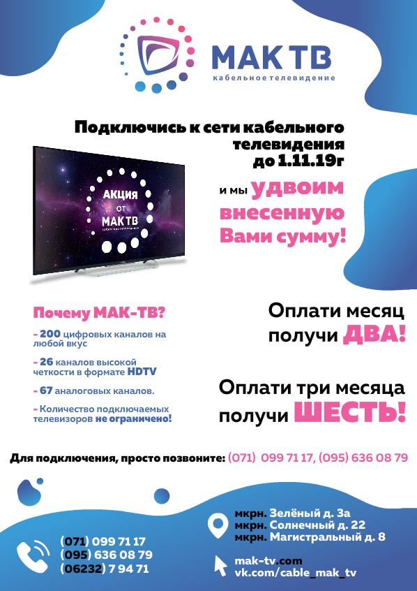 МАК-ТВ