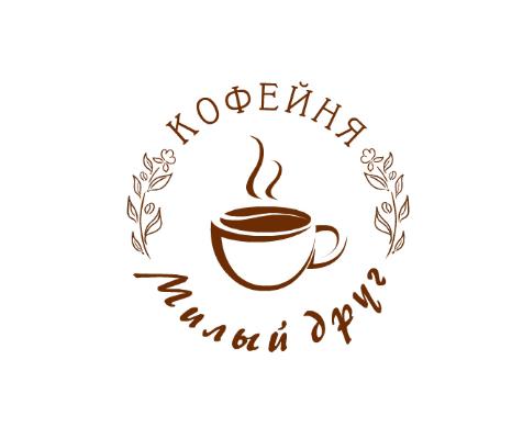 Милый друг. Кофейня