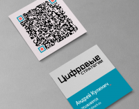 Цифровые стратегии. Квадратная визитка.