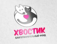 ХВОСТИК. Благотворительный фонд.