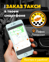 TaxiCyp