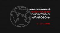 """Международный кинофестиваль """"Мировой"""""""