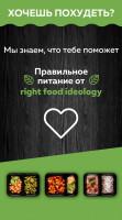 rightfood1