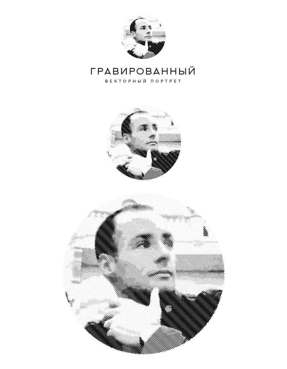 Гравированный векторный портрет / Engraved portrait of a vector