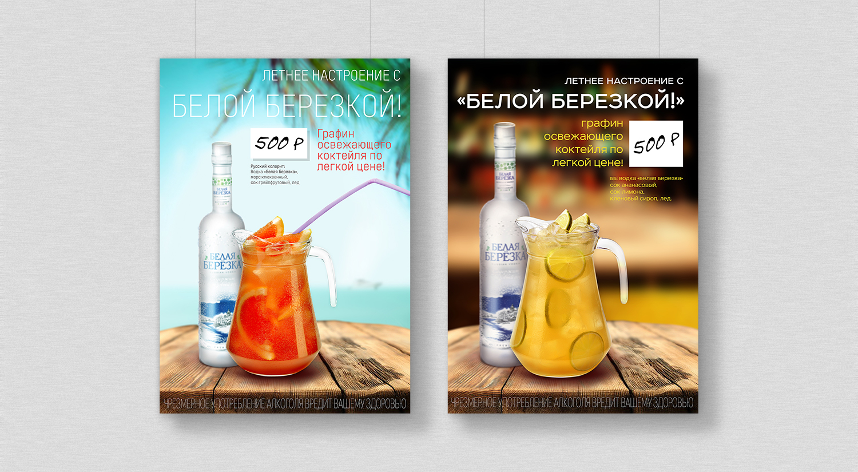 Белая берёзка (Плакаты)