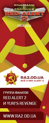 Red Alert 2 и Yuri's Revenge Всё об игре!