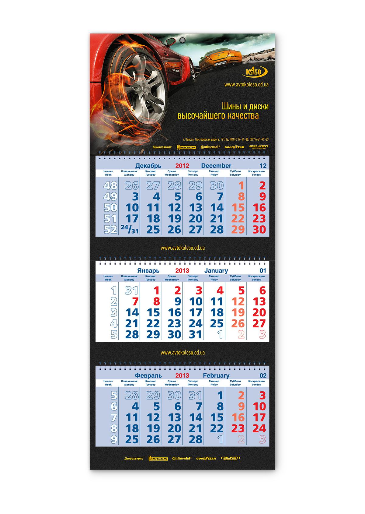 Авто Колесо (Настенный календарь «ТРИО»)