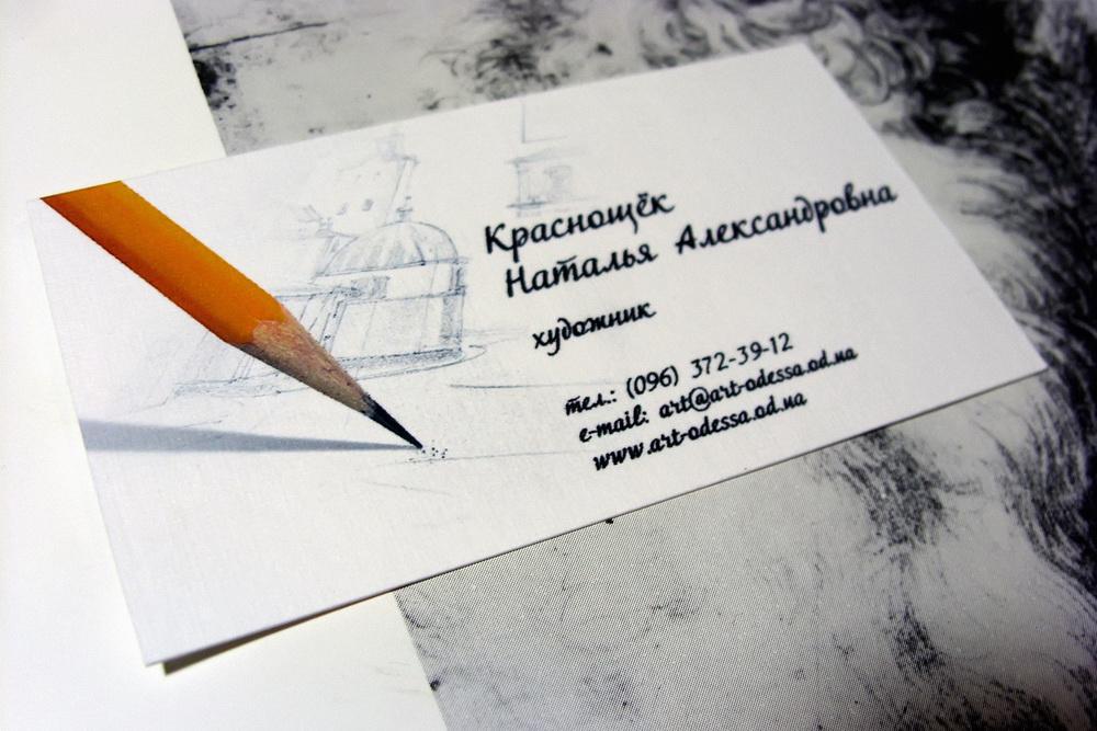 Художник (Визитка)