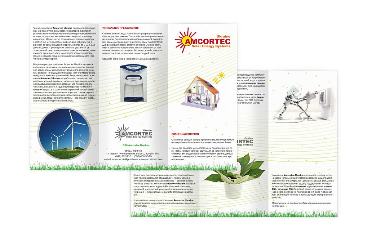 Amcortec (Лифлет А4)