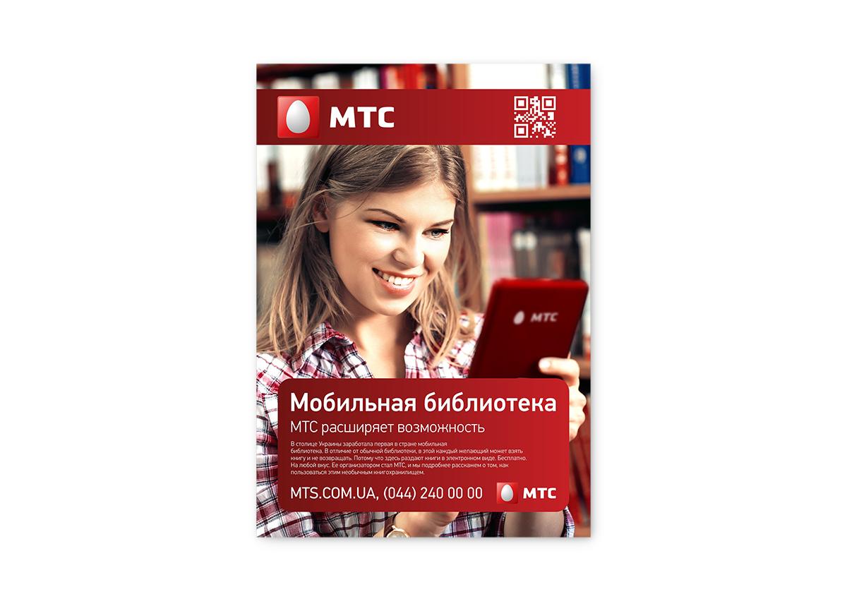 МТС (Листовка А5), POS-материалы