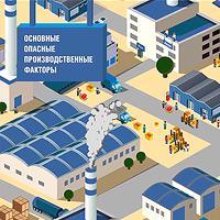 Газпром — (Правила безопасности)