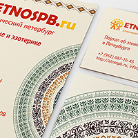 EtnoSPB (Листовка А6 и визитка)