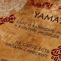 Yamaya (Листовка А6)