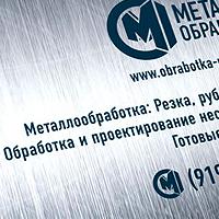 Металлообработка (3 варианта визитки )