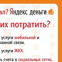 Яндекс + Приват Телеком (Листовка)