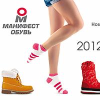 Манифест обувь