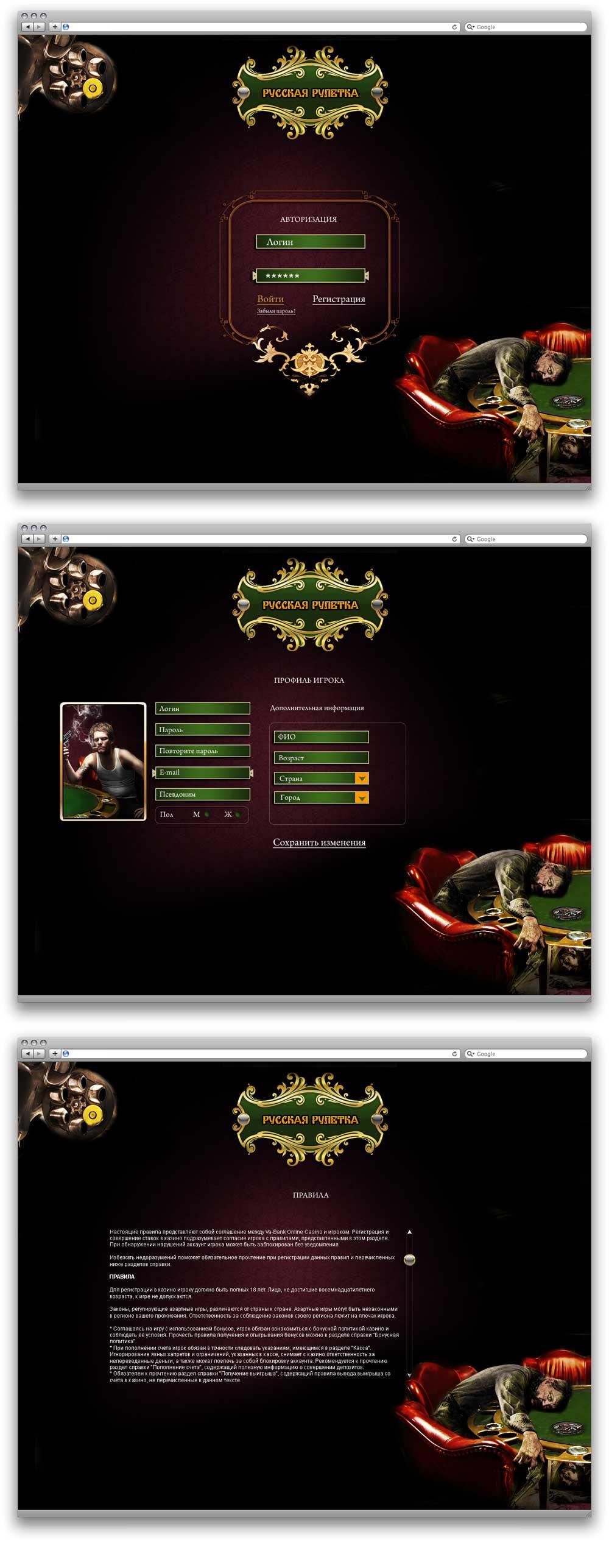 Русская рулетка, игровой сайт