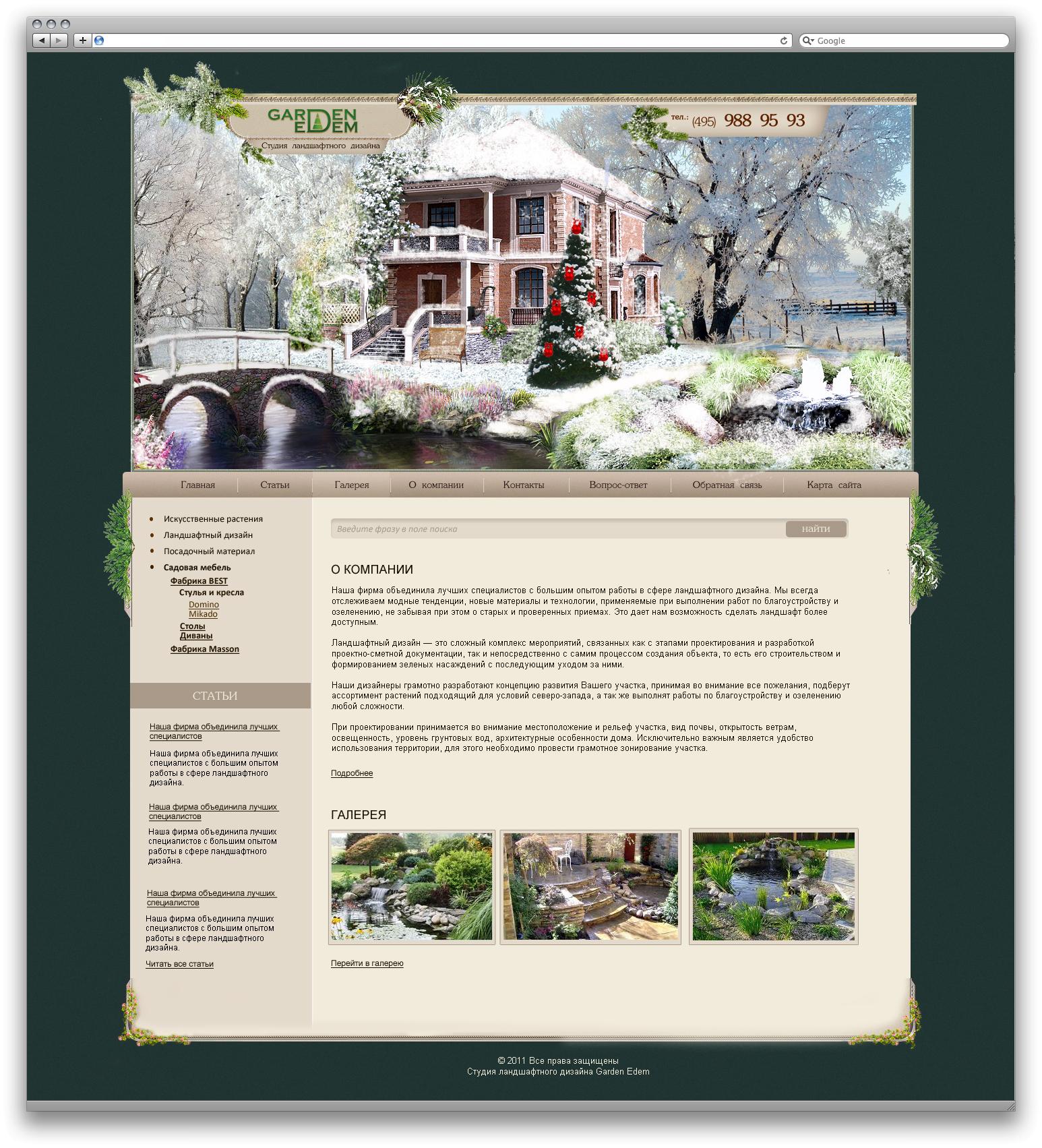 Ландшафтный дизайн, зима