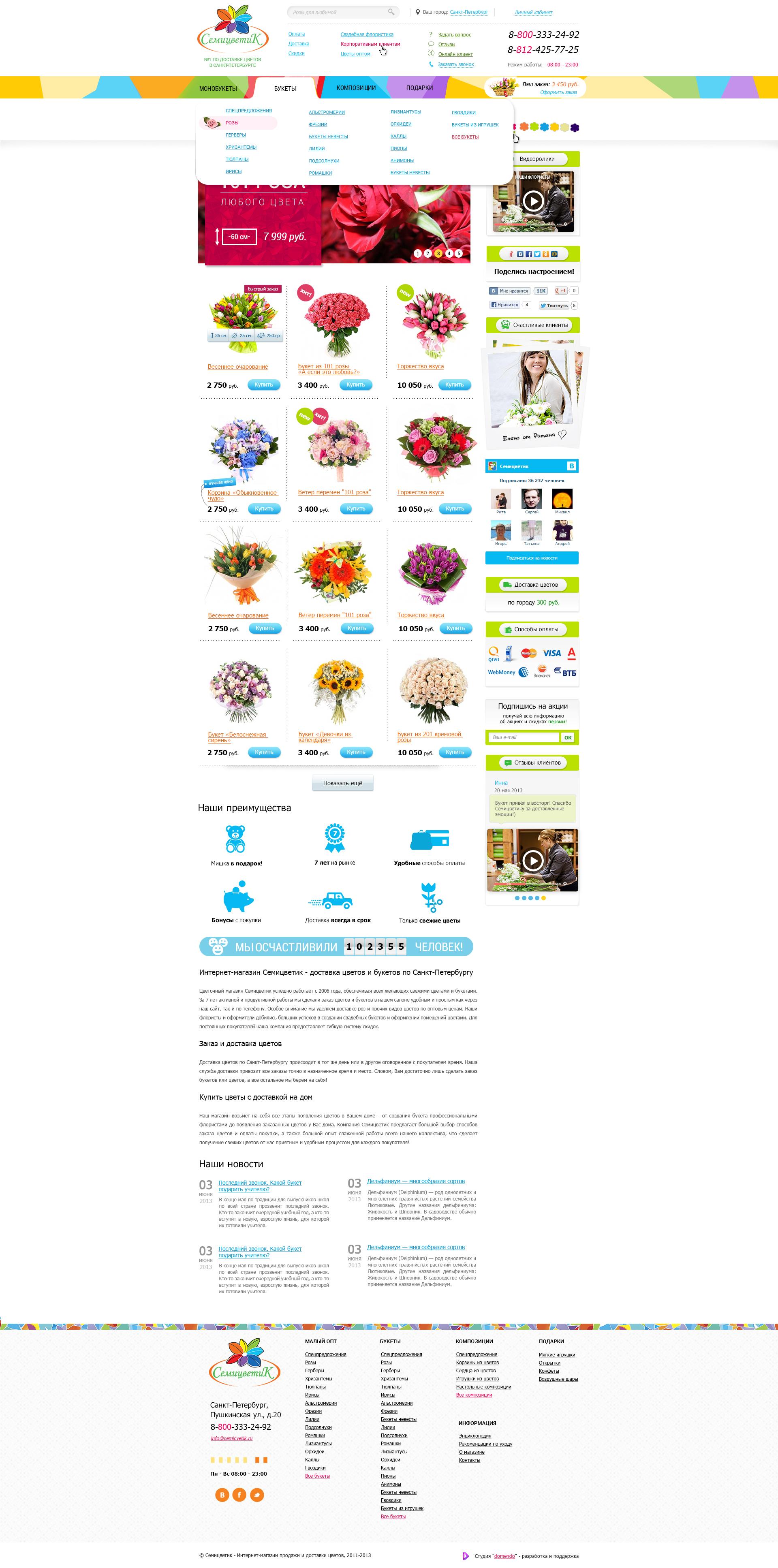 Семицветик, интернет-магазин цветов