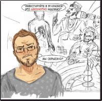 Кадр комикса