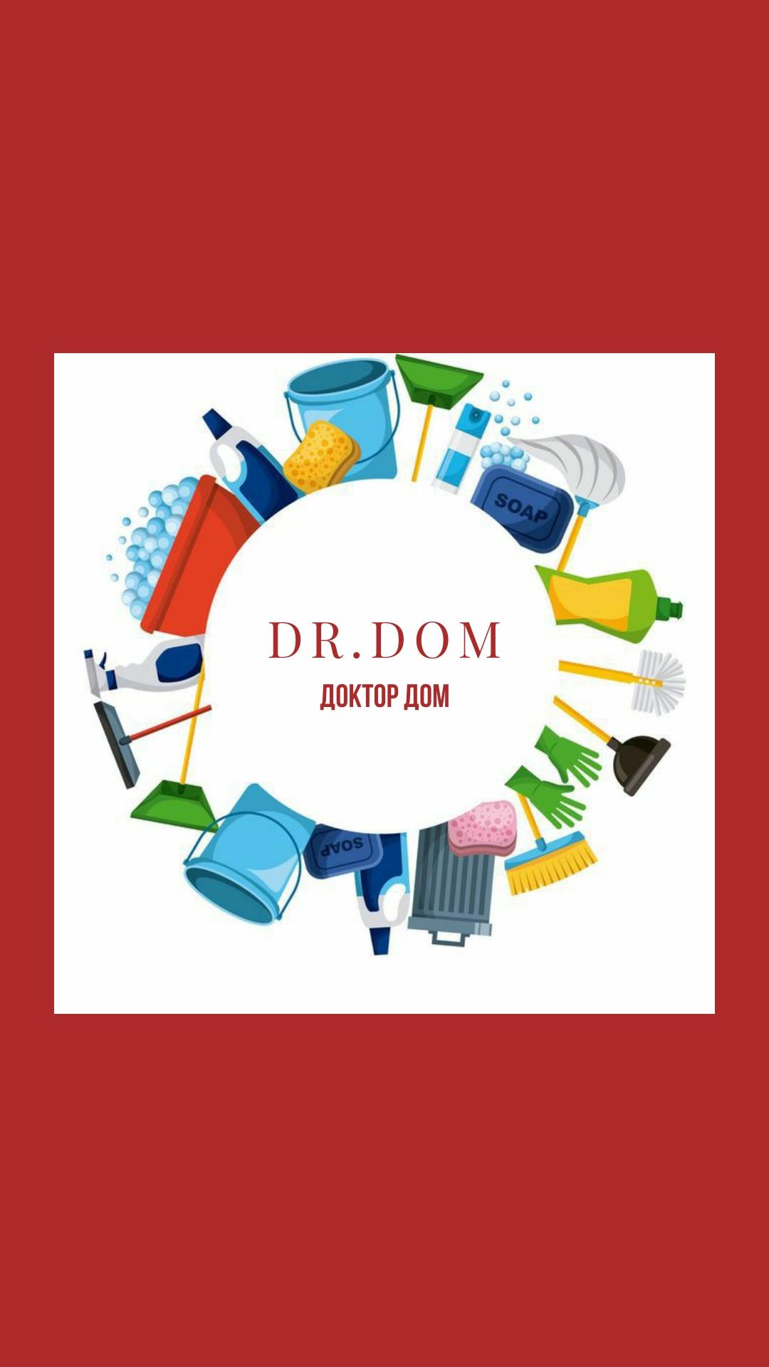 Разработать логотип для сети магазинов бытовой химии и товаров для уборки фото f_84260043f73b92f7.jpg